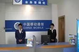 """中国移动前台营业员,必须多说一句话:  """"你能不能帮我介绍一个拉移动宽带的人?"""""""