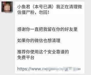 陈沩亮:微信公众号清理僵尸粉软件安全可信吗?怎么有效清除死粉方法