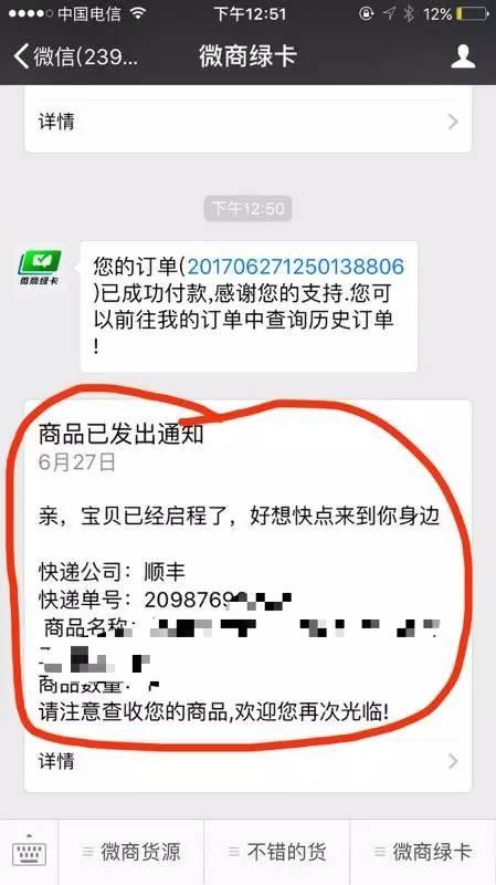 微商绿卡买家提醒