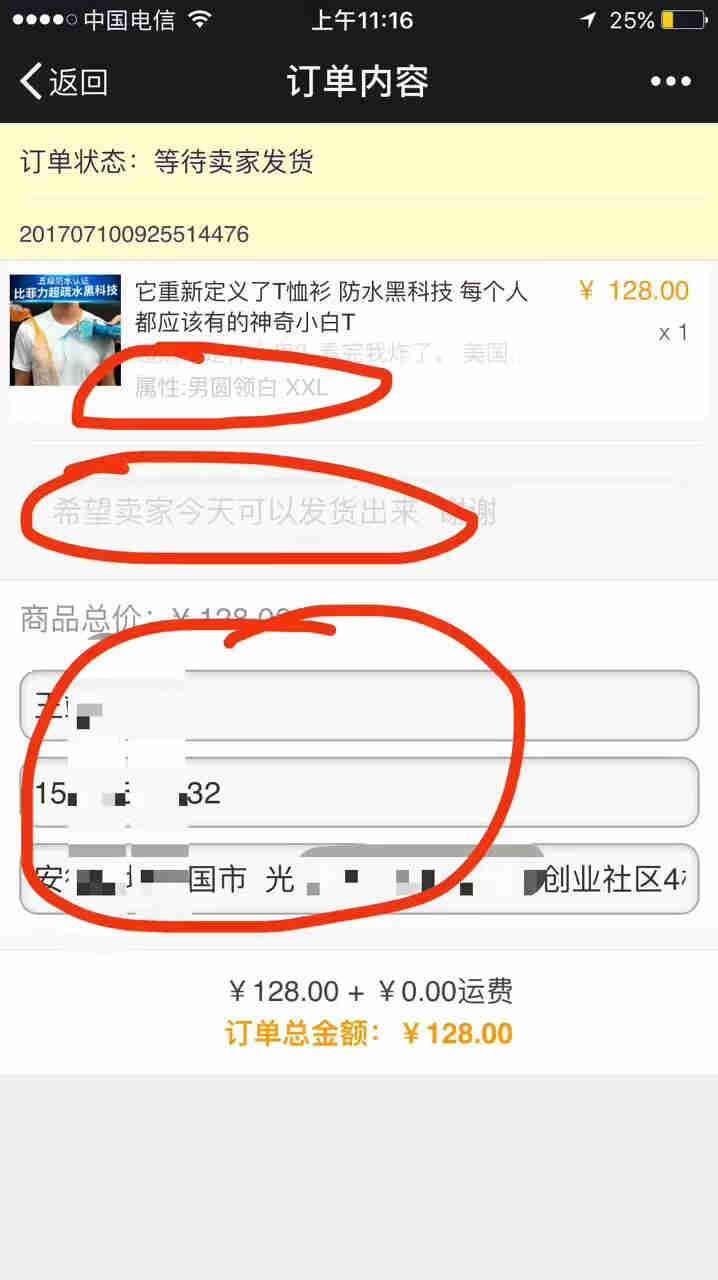 陈沩亮:微商绿卡平台商家如何知道看到有人购买产品?