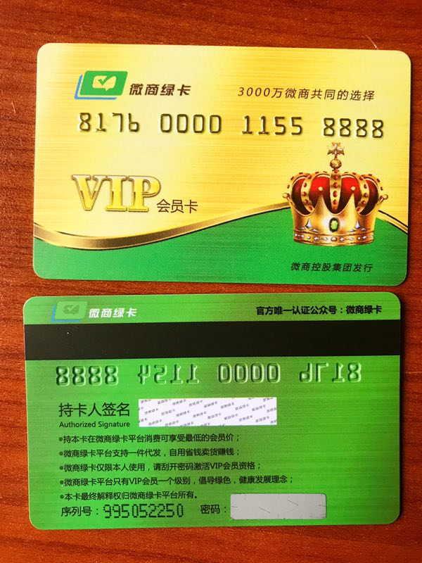 微商绿卡实物卡前后