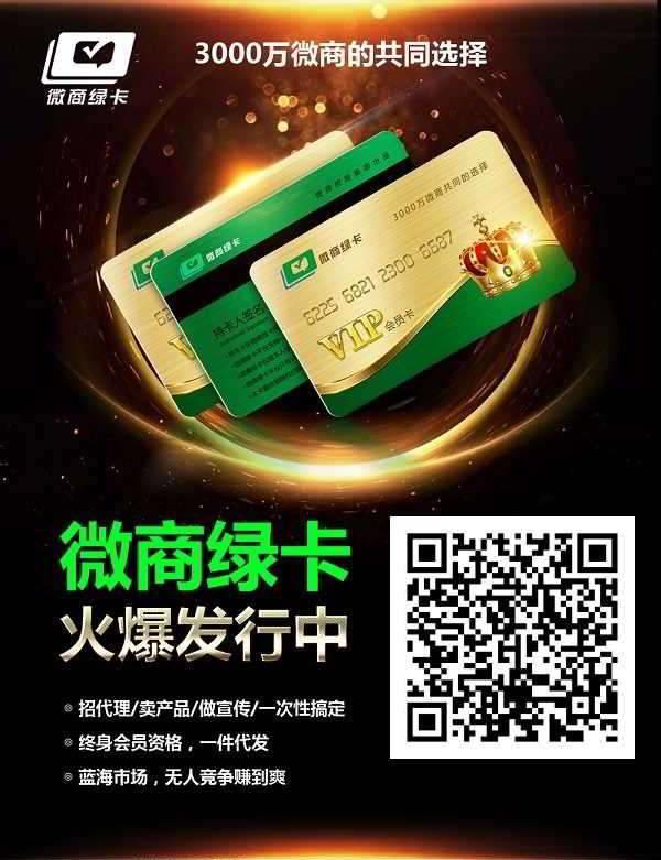 微商绿卡推广二维码