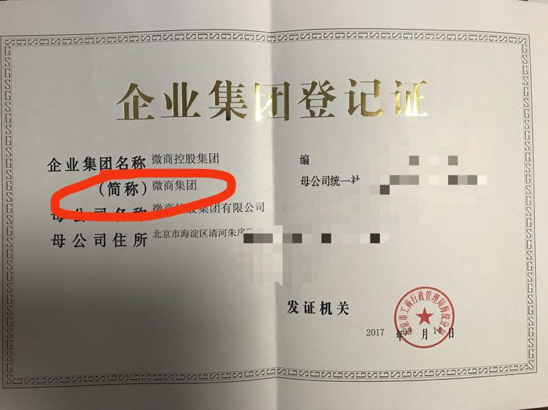 微商集团登记证