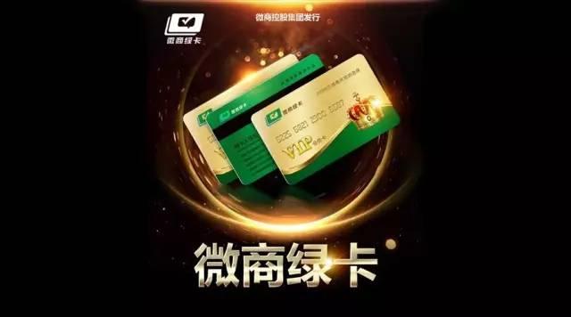 供应商招募说明:商家如何入驻微商绿卡平台?