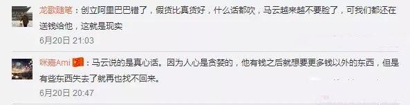网友评论马云演讲