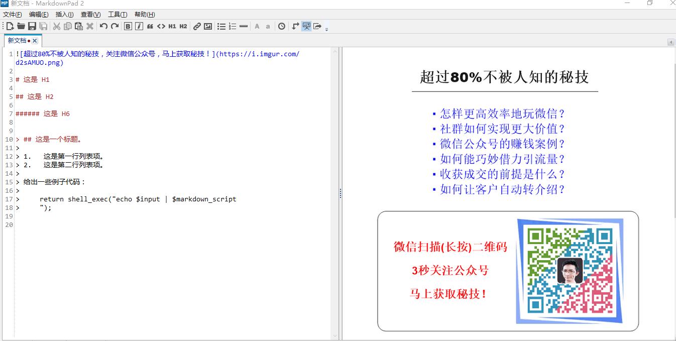 MarkDownPad2中文版使用教程:windows 10编辑器专业版官网下载