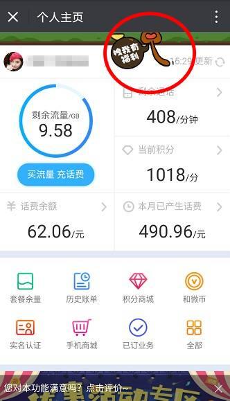 中国移动的流量福利