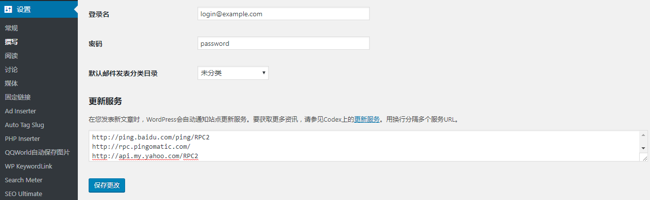 WordPress自动ping功能