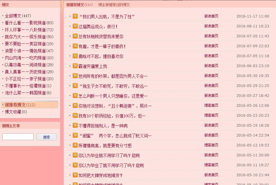 咪蒙有超过100篇文章被推荐到新浪博客首页