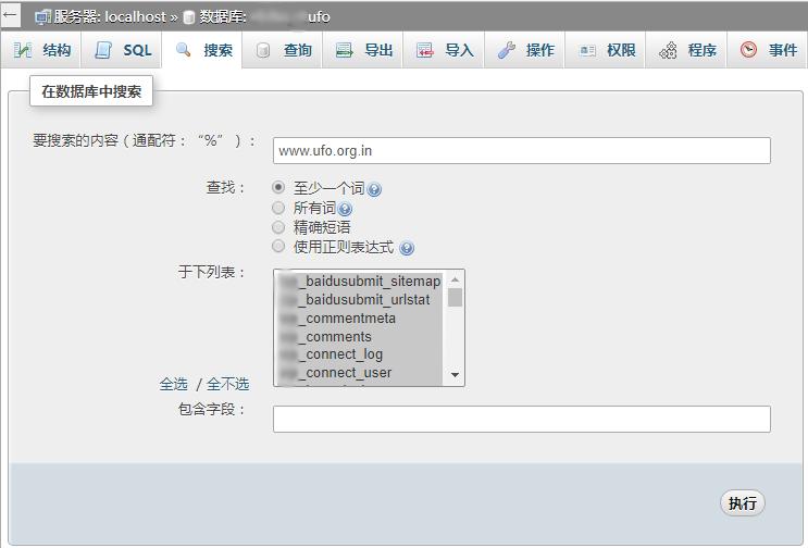 phpMyAdmin搜索关键字