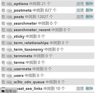 phpMyAdmin搜索结果