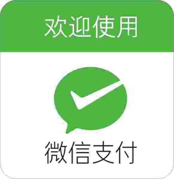 欢迎使用微信支付服务