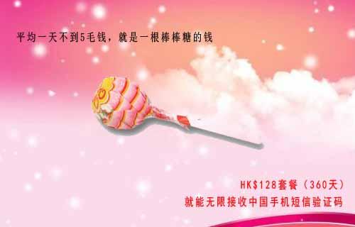 平均一天不到5毛钱,就是一根棒棒糖的钱。  HK$128(360天),就能无限接收中国手机短信验证码。