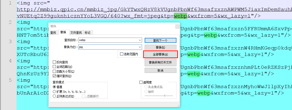 将webp替换成jpg