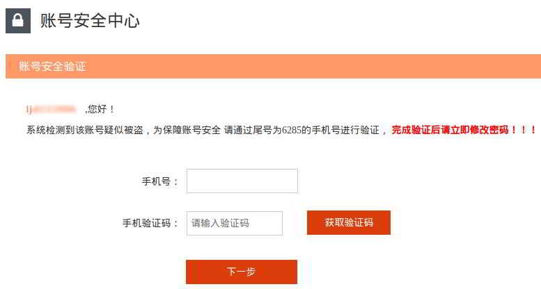系统检测到该账号疑似被盗,为保障账号安全,请通过尾号6285的手机号进行验证,完成验证后请立即修改密码!!!