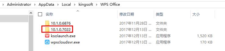 点击进入WPS最新版本号