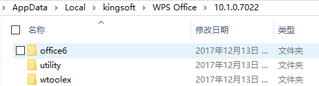 """打开 """"office6"""" 文件夹"""