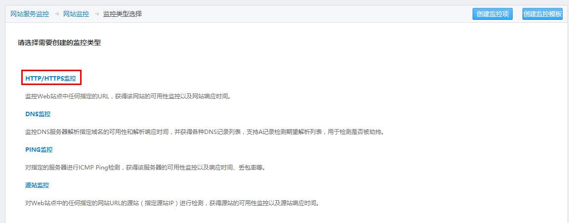 创建HTTP监控项