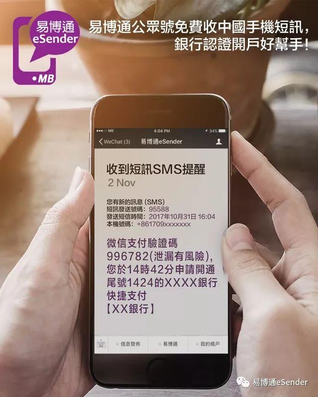 易博通:在线接收中国虚拟手机号码短信验证码平台(免费试用7天)