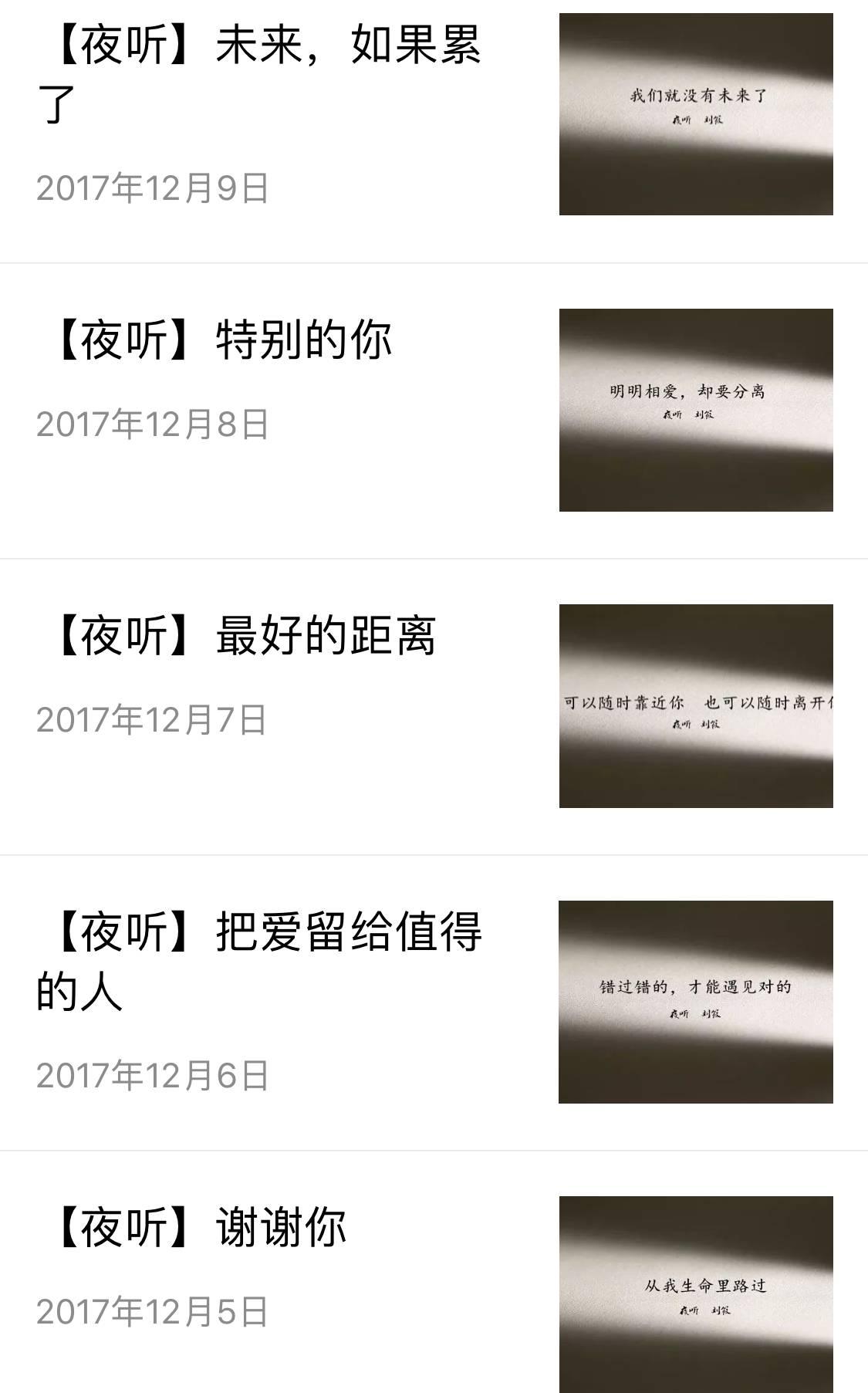 【夜听】微信公众号