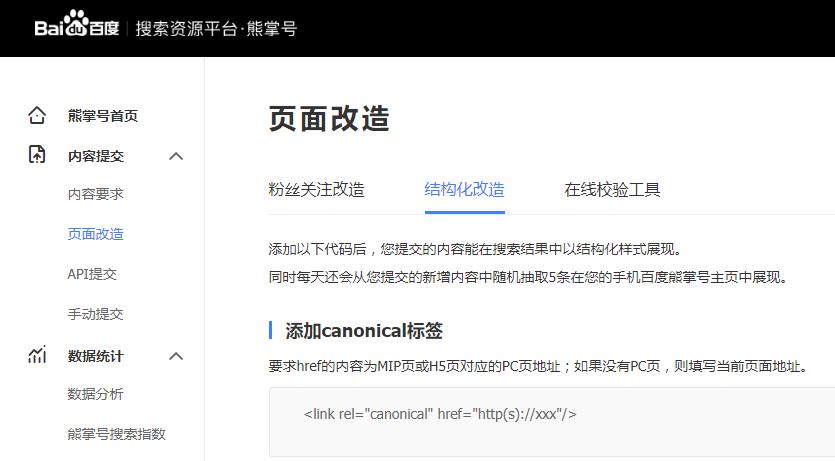 WordPress如何引入百度熊掌号?WP免插件代码添加熊掌号教程