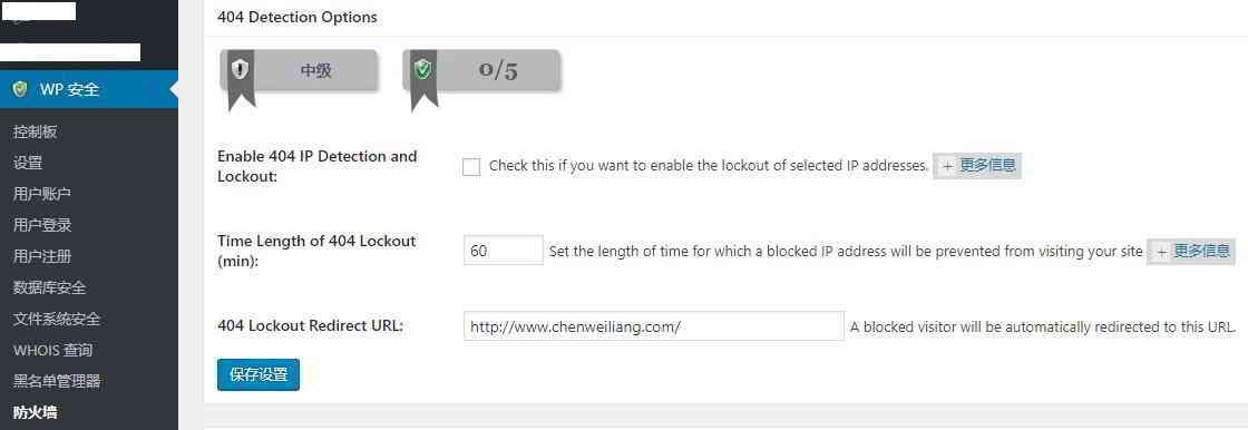 "All In One WP Security & Firewall 插件设置 ""404 Lockout Redirect URL(404锁定重定向URL)""网址"