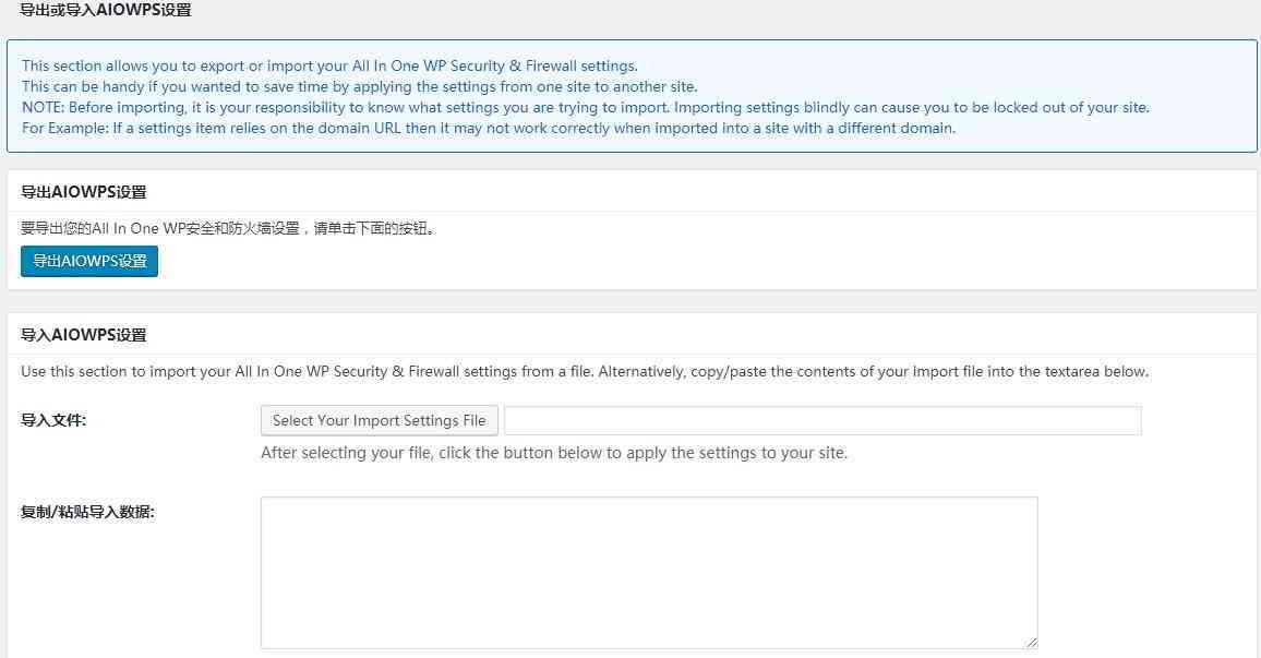 WordPress网站安全防护插件配置:All In One WP Security & Firewall