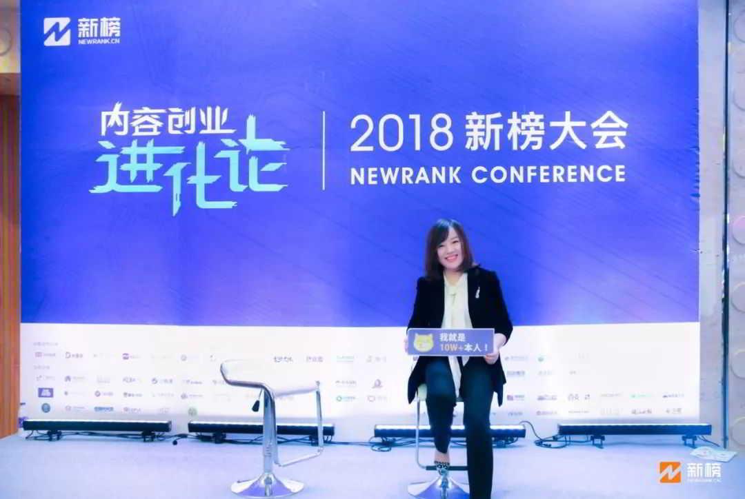 2018新榜大会:畅销书作家、知名自媒体人咪蒙