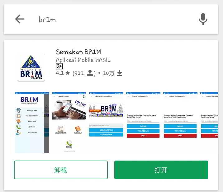 手机APP查询BR1M资料:2018一个大马人民援助金名单申请更新结果