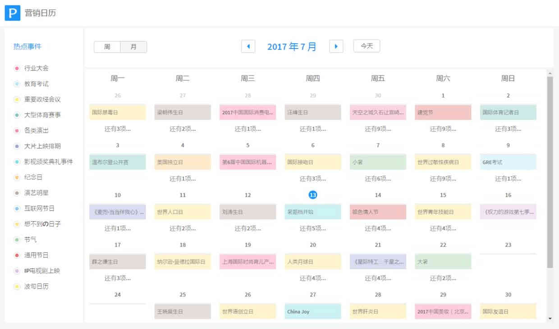 新媒体管家 营销日历