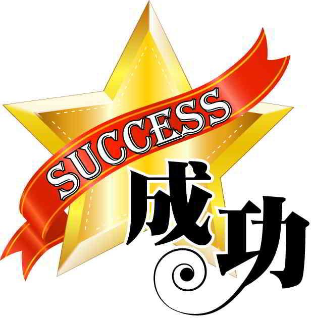 成功 SUCCESS