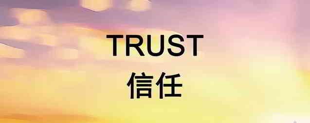 TRUST 信任