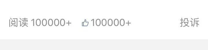 10万+阅读数、10万+点赞数