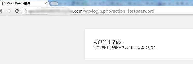 WordPress忘记密码,找回密码邮件发送失败,禁用mail()函数