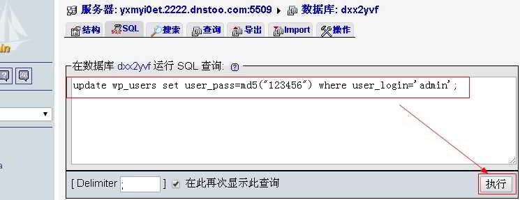Wordpress数据库重置密码:执行SQL命令,修改Wordpress密码