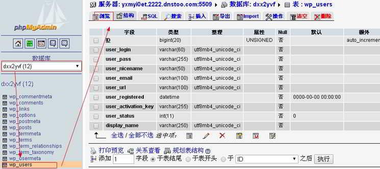 mysql修改密码,找到WordPress数据库中的wp_users表