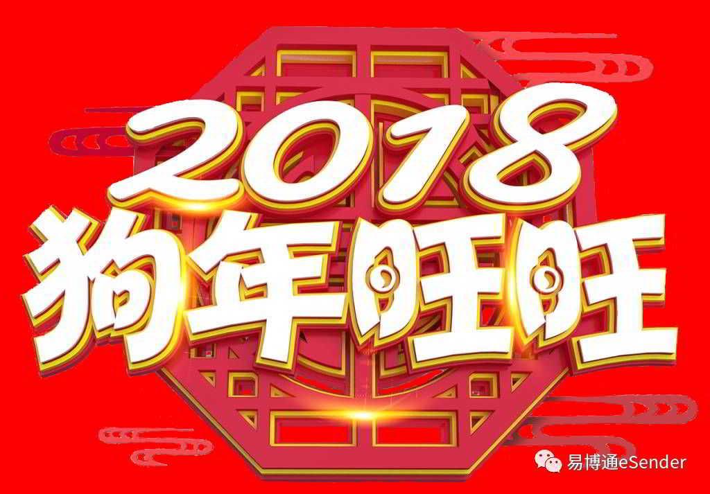 2018狗年旺旺「易博通红包等你抽」推广活动