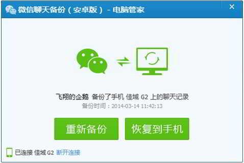 """腾讯电脑管家完成微信备份后,可选择 """"重新备份""""功能 或""""恢复到手机""""功能"""