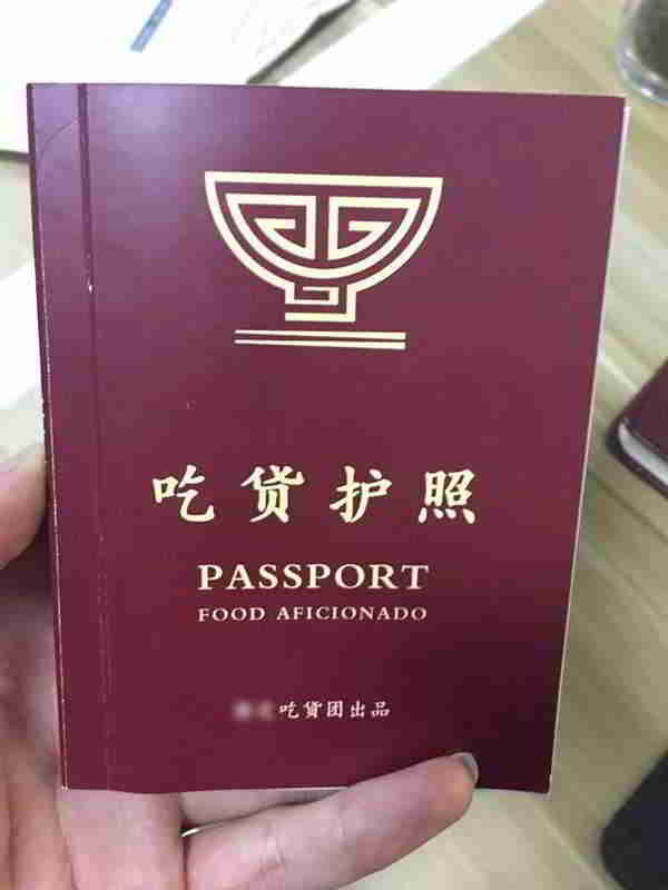 吃货护照 PASSPOSR FOOD AFICIONADO