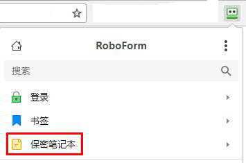 RoboForm使用教程:怎么创建保密记事本Safenotes储存账号密码?