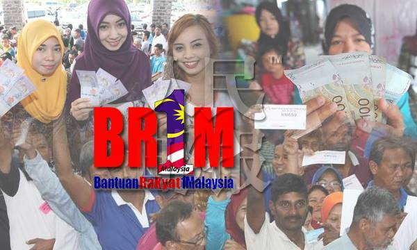 BR1M一马援助金现金券去哪里拿?没收到问谁才对?