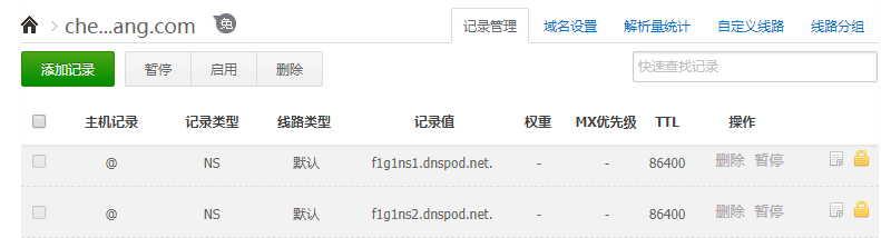 DNSPod怎么解析子域名?腾讯云DNSPod智能解析二级域名教程