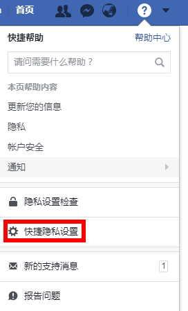 FaceBook快捷隐私设置