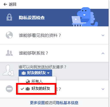 FaceBook设置谁可以发送加我好友请求