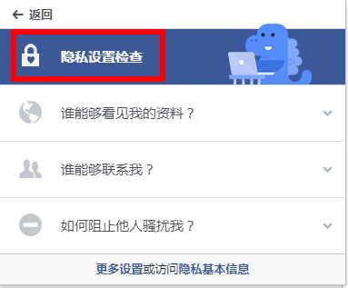 FaceBook设置隐私设置检查