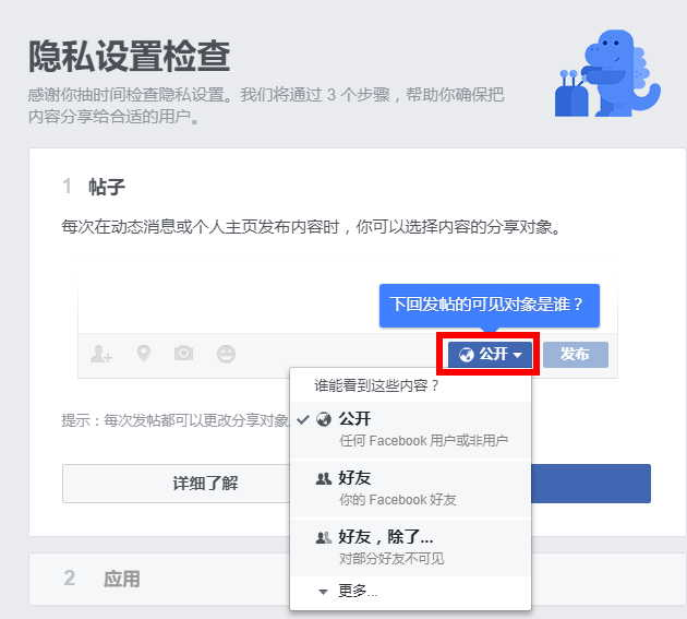FaceBook设置选择内容分享对象