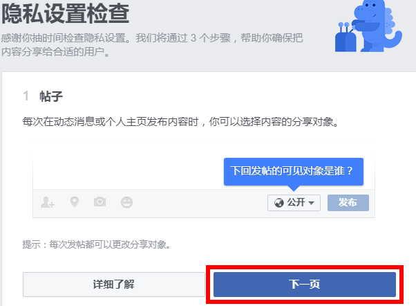 """FaceBook隐私设置检查,点击""""下一页"""""""