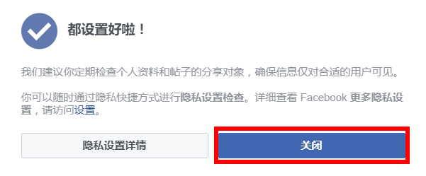 """FaceBook隐私设置检查完成后,点击""""关闭"""" 按钮退出设置"""