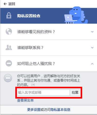 FaceBook设置来黑名单