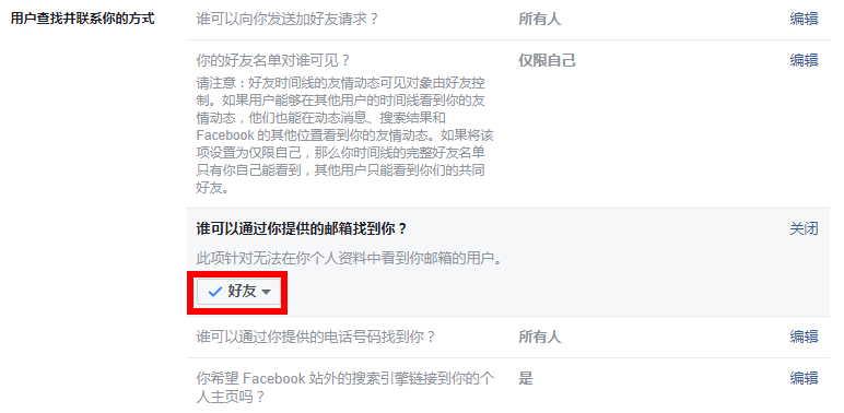 FaceBook设置用户查找并联系你的方式